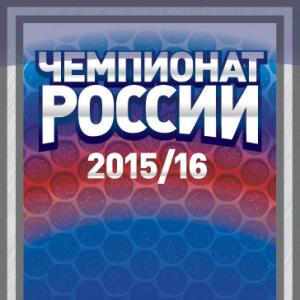 Чемпионат России по футболу 2015-2016