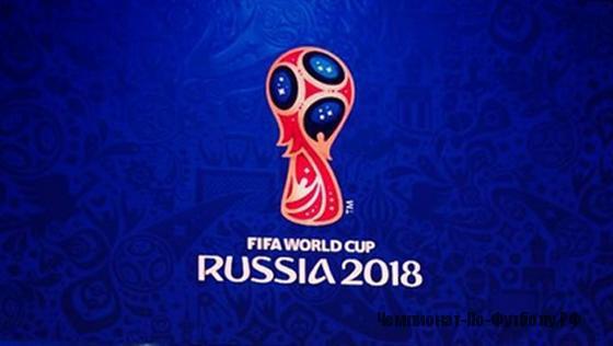 Квалификация Чемпионат Мира По Футболу 2018